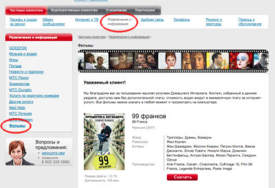 Окно выбора фильмов в портале бесплатного контента Omlet.ru