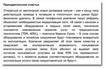 Фрагмент интервью пресс-секретаря СЗТ
