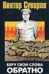 Обложка книги: Виктор Суворов - Беру свои слова обратно