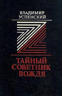 Обложка книги: Владимир Успенский - Тайный советник вождя