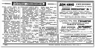 Вырезка о культурной жизни столицы в декабре 1941 года