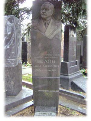 Памятник П.А. Белову на Новодевичьем кладбище