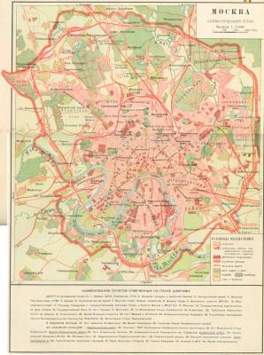 Карта Москвы 1930 года