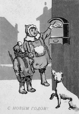 Открытка к новому году - 1942