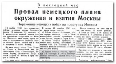 Газета Труд. 13 декабря 1941 года