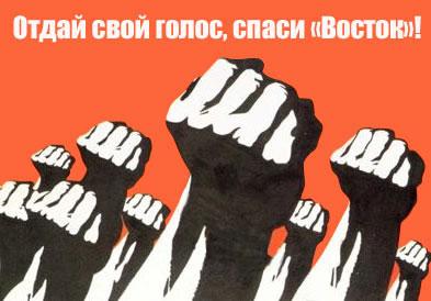 Плакат в защиту от уничтожения ракеты Восток на ВДНХ
