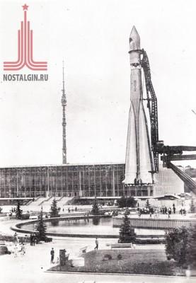 Ракета Р-7 на ВДНХ, 1979 год