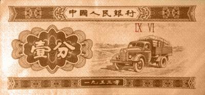 Китайская купюра с автомобилем ЗИС-150