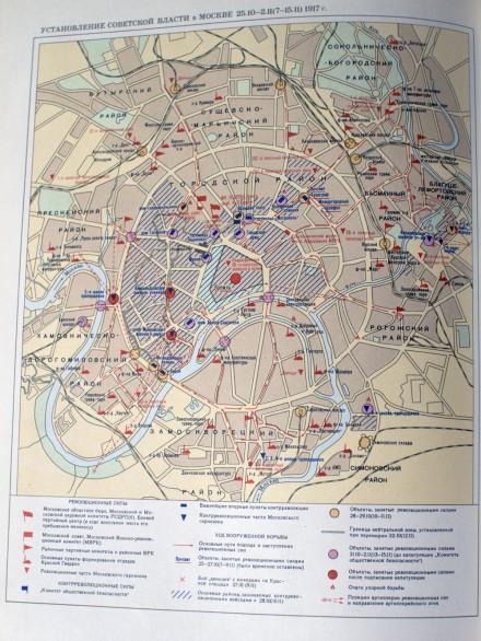 Карта боев в Москве в октябре 1917 года. Большая советская энциклопедия. Том 24.