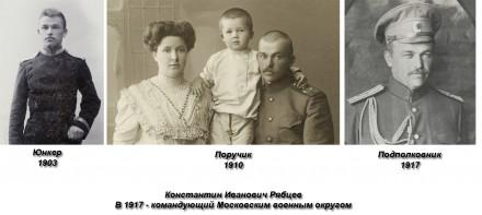 Рябцев Константин Иванович