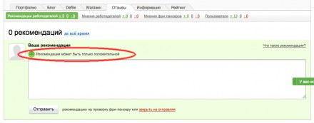 Гениальное решение freelance.ru во всей красе