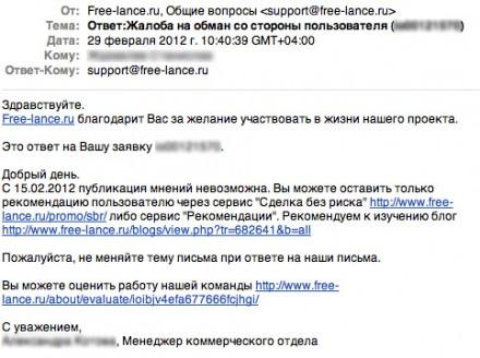 Оригинальный ответ freelance.ru