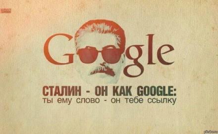 Сталин - он как Google