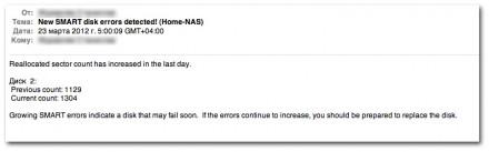 """Письмо """"счастья"""", которое мне регулярно посылал сервер NAS"""