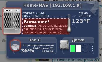 Виджет для Mac, информирующий об отказе RAID-массива