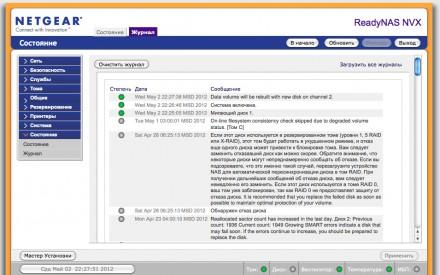 Система управления сервером NetGear ReadyNAS NVX