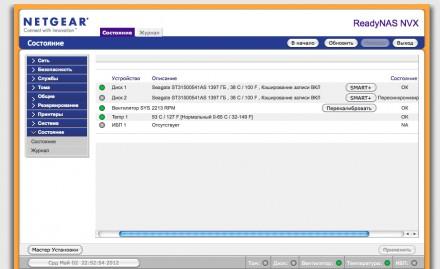 Процесс синхронизации данных дисков в RAID-массиве